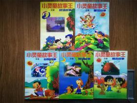 小灵童故事王(5册全)注音版