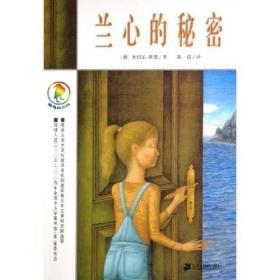 兰心的秘密:彩乌鸦系列