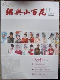绍兴小百花(2013年第二期,总第11期)