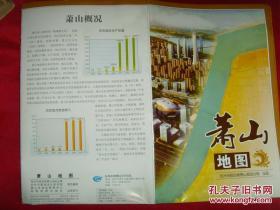 杭州市萧山区地图(全9张图).