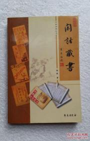 闲话藏书(2002年1版1印 正版!)