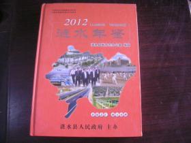 涟水年鉴  2012