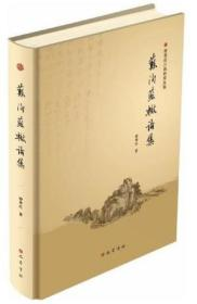 正版sj-9787553108995-曾枣庄三苏研究丛刊:苏洵苏辙沦集
