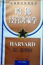 二手哈佛经营决策学袁坤 余樵中国三峡出版社9787800994531