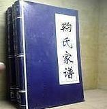 (正版)线装 锦面 寻根祭祖 修谱 16开 鞠氏家谱
