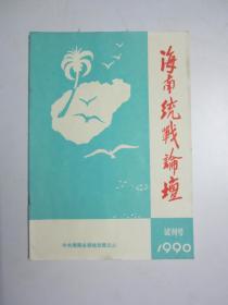 海南统战论坛(试刊号)