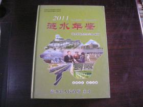 涟水年鉴  2011