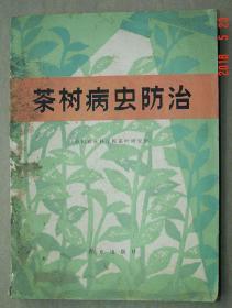 茶树病虫防治   全书65彩图   1974年   中国农业科学院茶叶研究所   茶叶