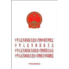 中华人民共和国海关法·征收进口货物滞报金办法·进出口货物报关单填制规范