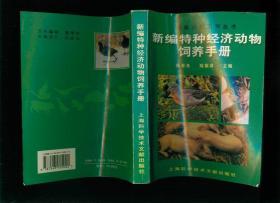 新编特种经济动物饲养手册