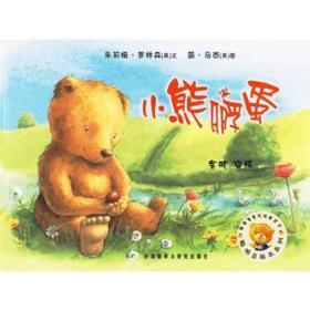 聪明豆绘本系列:小熊孵蛋