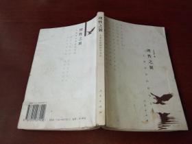 理性之翼--人类认识的哲学方式【一版一印 3000册】
