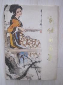 刘继卣画集(1981年硬精装初版)