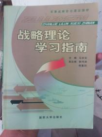 战略理论学习指南:军事战略前沿理论探析