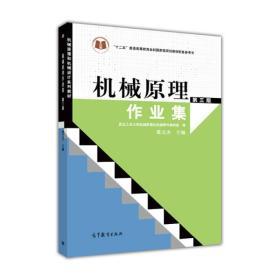 机械原理作业集(第3版)/机械原理和机械设计系列教材