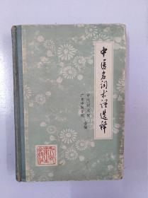 《中医名词术语选释》