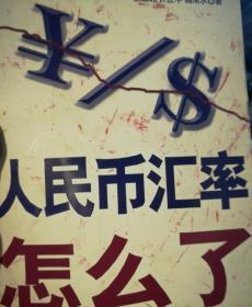 人民币汇率怎么了