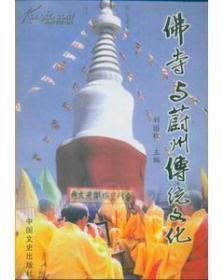 佛寺与蔚州传统文化