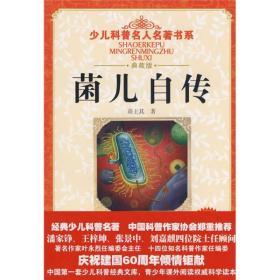 少儿科普名人名著书系 细菌世界历险记 菌儿自传·