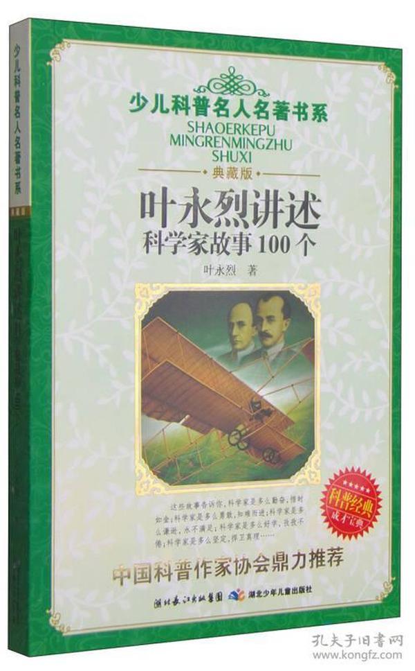 少儿科普名人名著书系.典藏版:叶永烈讲述科学家故事100个