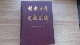 税收工作文献汇编1978-1992