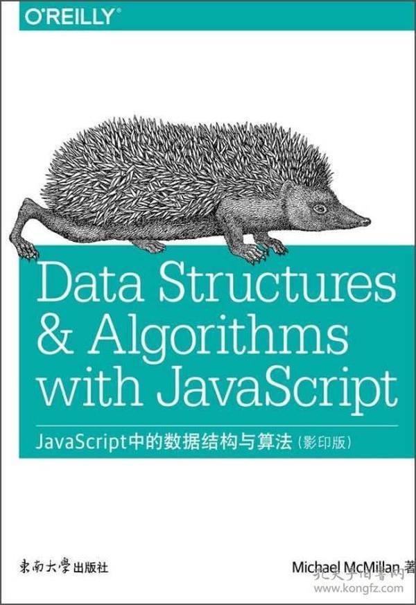 JavaScript中的数据结构与算法(影印版)