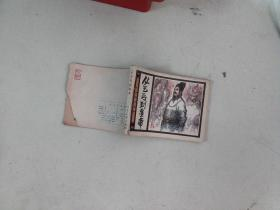 从乞丐到皇帝(中国历史故事)——根据吴晗著《朱元璋》改编连环画
