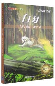 新语文课外书屋·动物小说大师系列:白牙