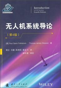 二手正版书无人机系统导论第4四版法尔斯特伦国防工业出版社97897