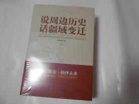 《说周边历史话疆域变迁》(上下二册全)