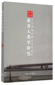 当代浙地古琴文化传承的教育人类学研究