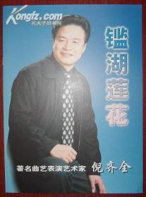 鑑湖莲花--著名曲艺表演艺术家倪齐全(画册)