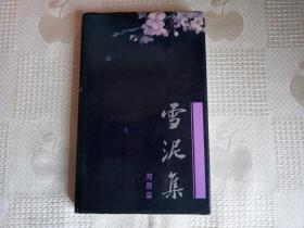 雪泥集(94年1版1印1000册 作者签赠本!品不错!请看书影及描述!)