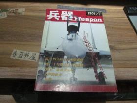 兵器【2001年第1期】