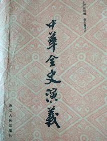 中华全史演义(又名《历朝史演义》)