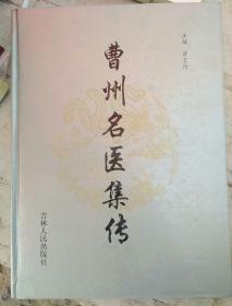 曹州名医集传作者签名本