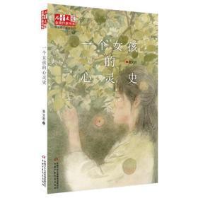 一个女孩的心灵史/秦文君小青春系列/儿童文学金牌作家书系