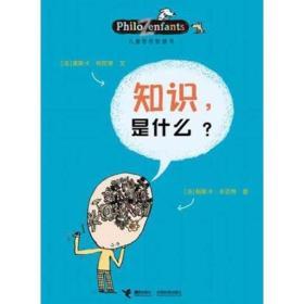 儿童哲学智慧书:知识,是什么?