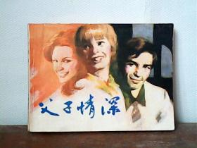 电影连环画 《父子情深》1982年7月一版一印