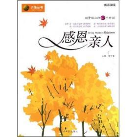 (社版书)六角丛书:感恩亲人:刻骨铭心的67个时刻