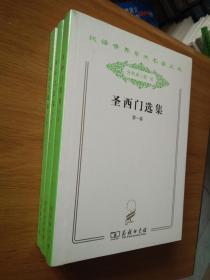 圣西门选集(全三卷)(汉译世界学术名著丛书 分科本 政法)