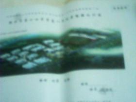 衡水市第十四中学高一年级署假强化训练 校本教研  物理 化学 生物(让我们都在十四中学的校史上 留下 我们每一个同学光辉璀璨的一页