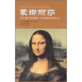 蒙娜丽莎:文艺复兴时期的一位佛罗伦萨妇女