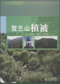 宁夏贺兰山国家级自然保护区第二次综合科学考察系列丛书:贺兰山植被