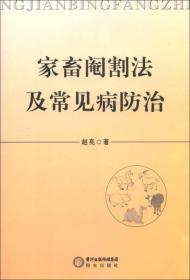 家畜阉割法及常见病防治