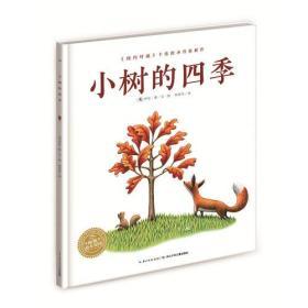 海豚绘本花园:小树的四季(精)