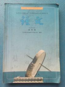 九年义务教育三年制初级中学教科书 . 语文.第四册