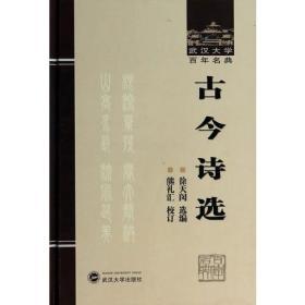 (精)武汉大学百年名典:古今诗选