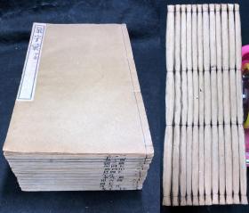 《篆字汇》 清康熙间多山堂刻稍后印本 竹纸大开12册全