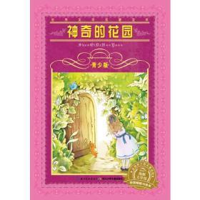 世界文学名著宝库-青少版:神奇的花园